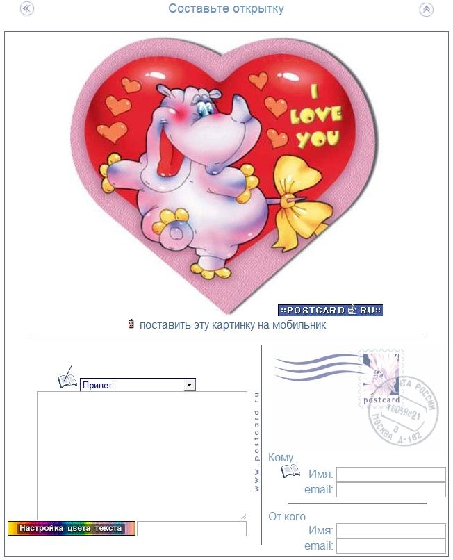 Как сделать свою электронную открытку