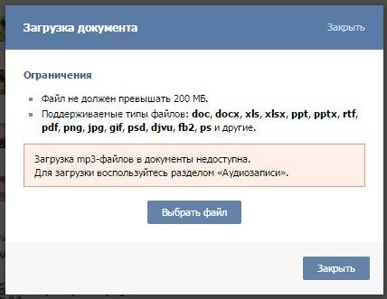 Превышен лимит восстановления пароля вк