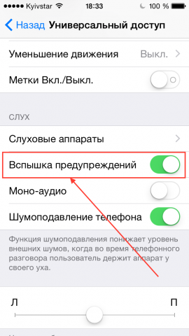 Как на айфоне сделать чтобы при разговоре гаснул экран 238