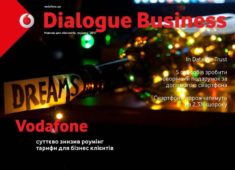 Dialogue Business 12'2017