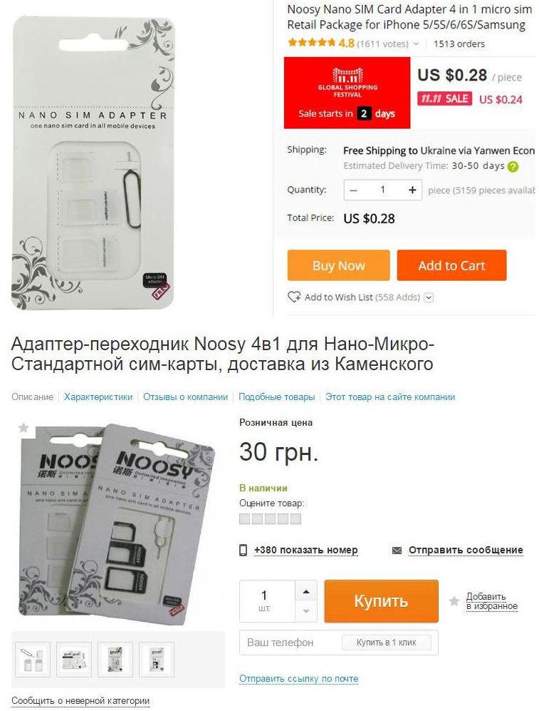 Яскравий приклад  комплект адаптерів до «сімок» коштує від 30 гривень 2f63aa02912a4