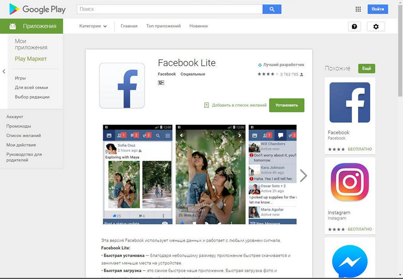 google_play_facebook_lite