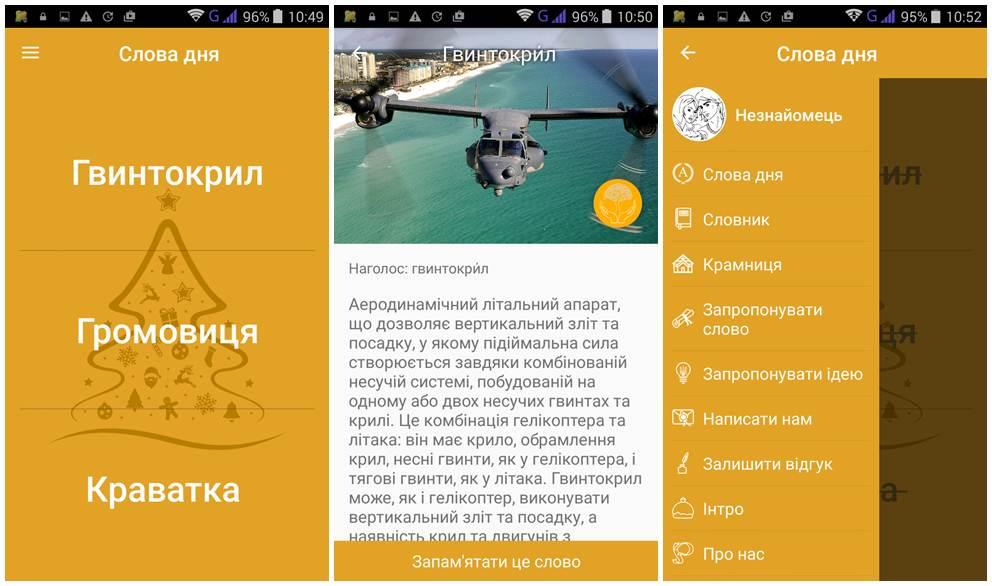 apps_ukr_learn_2