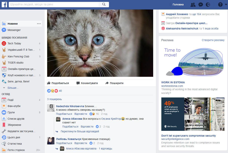 Facebook має 3 рядки