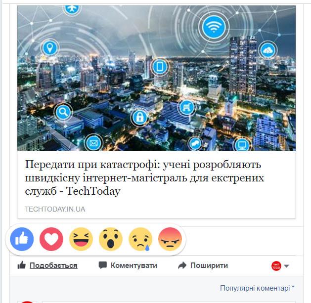 Facebook емоції - сміх, злість, сум, захват чи подив