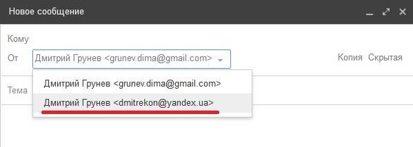 Можно довольно просто отправлять письма из ящика Яндекса через Gmail