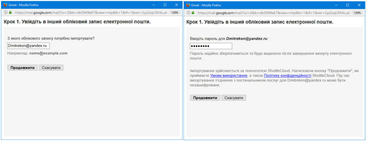 Пошагова інструкція для імпорту пошти на Gmail