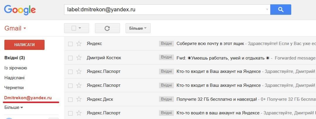 Так виглядає папка з перенесеною поштою із Яндекса в Gmail