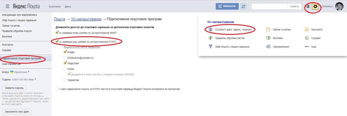 Так включаєтсья POP3 в Яндекс