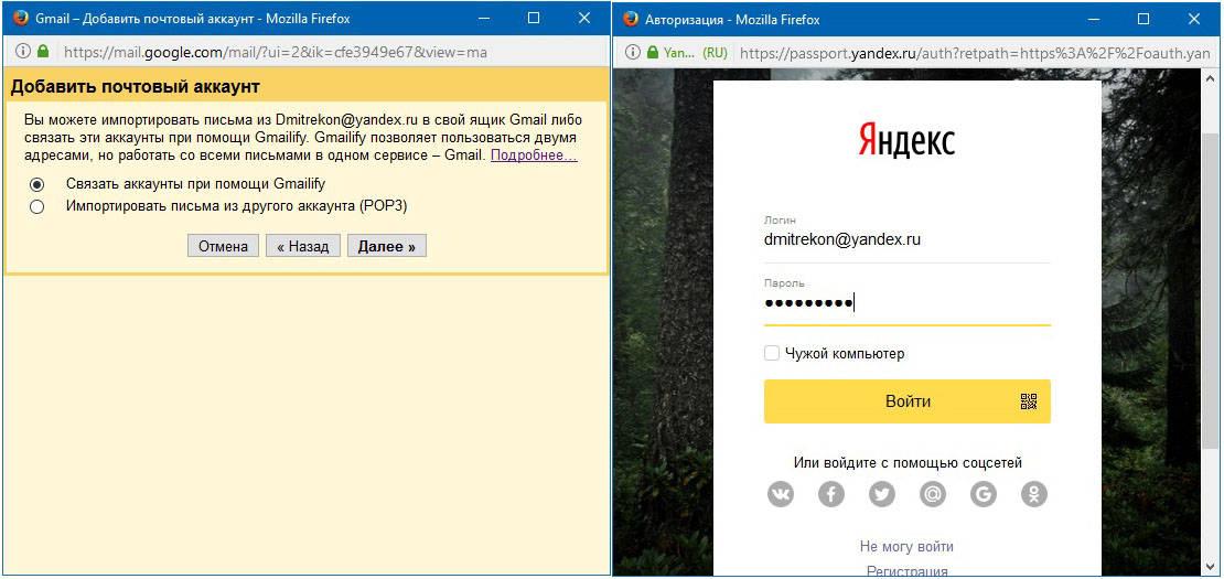 Можно отправлять Яндекс-почту через Gmail