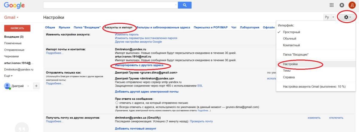 Перенос почты в Gmail