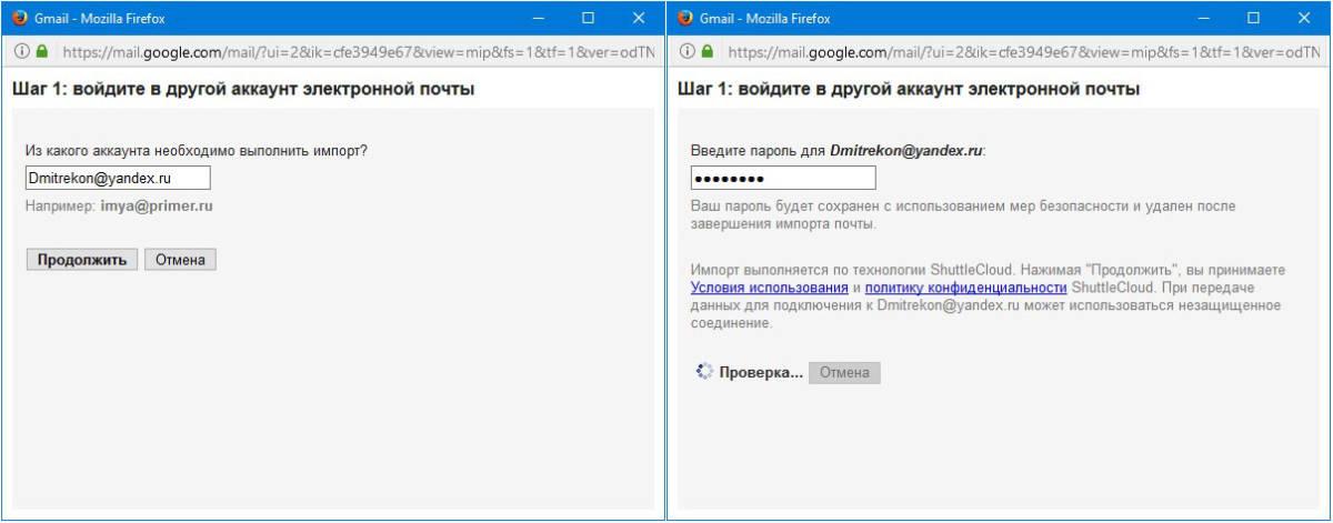 Можно легко перенести почту из Яндекса в Gmail