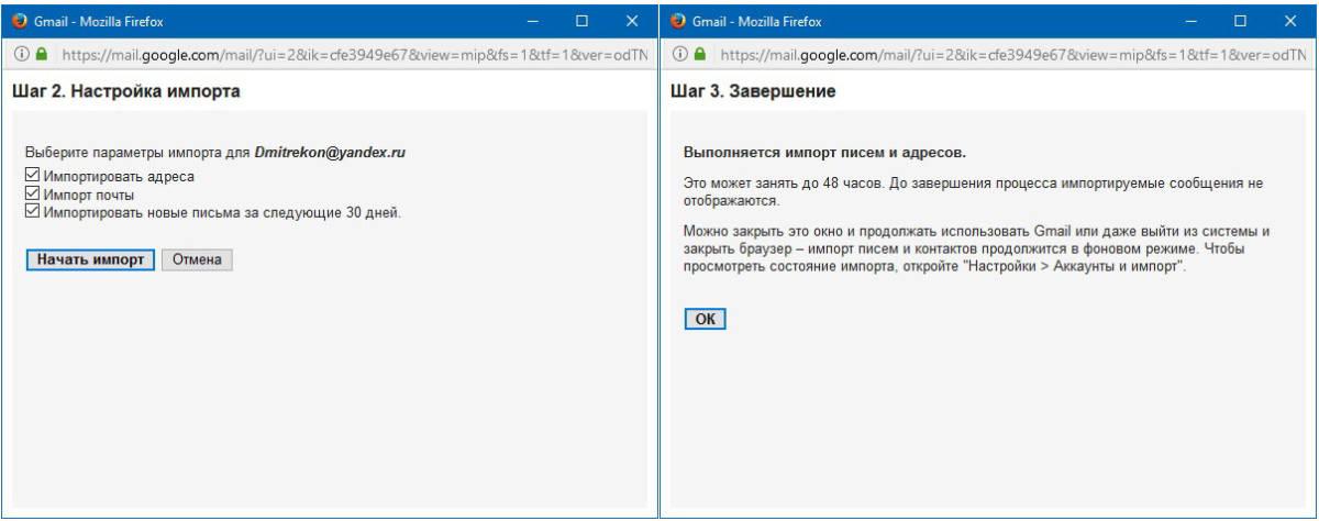 Через пару часов вся почта Яндекса будет перенесена в Gmail