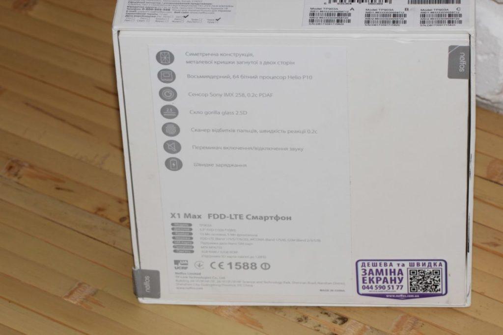 Neffos X1 Max. Дизайн упаковки
