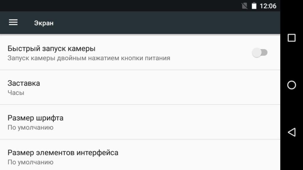 Moto E4 Plus. Горячие кнопки запуска
