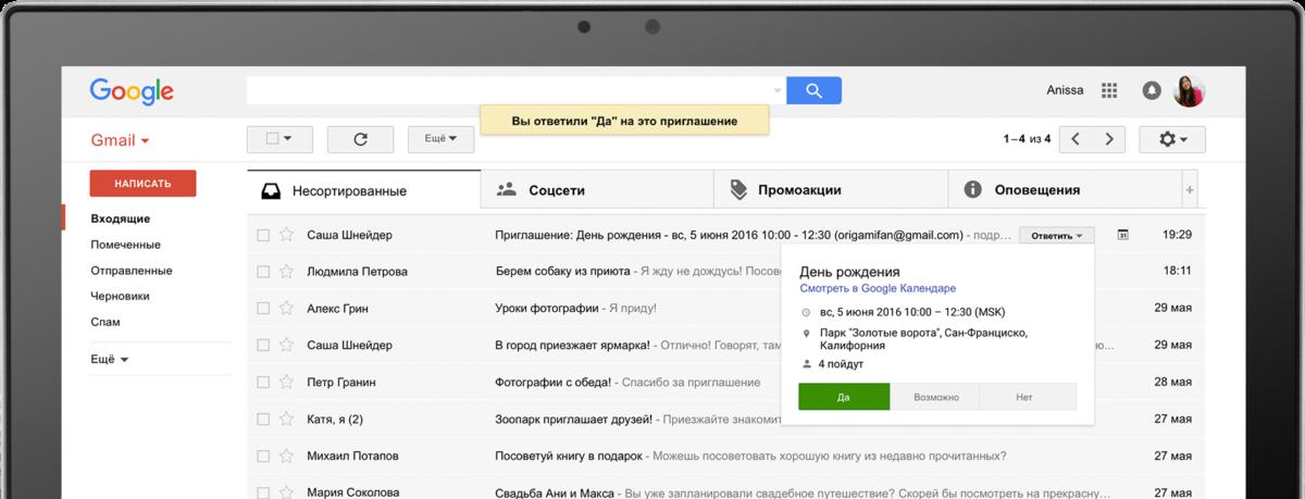 Comment changer la langue par défaut sur Gmail