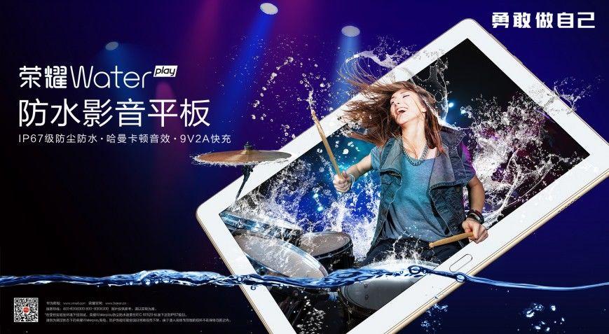Huawei Honor WaterPlay . Планшет с захистом