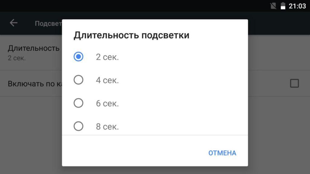 Nokia 6. Підсвітка