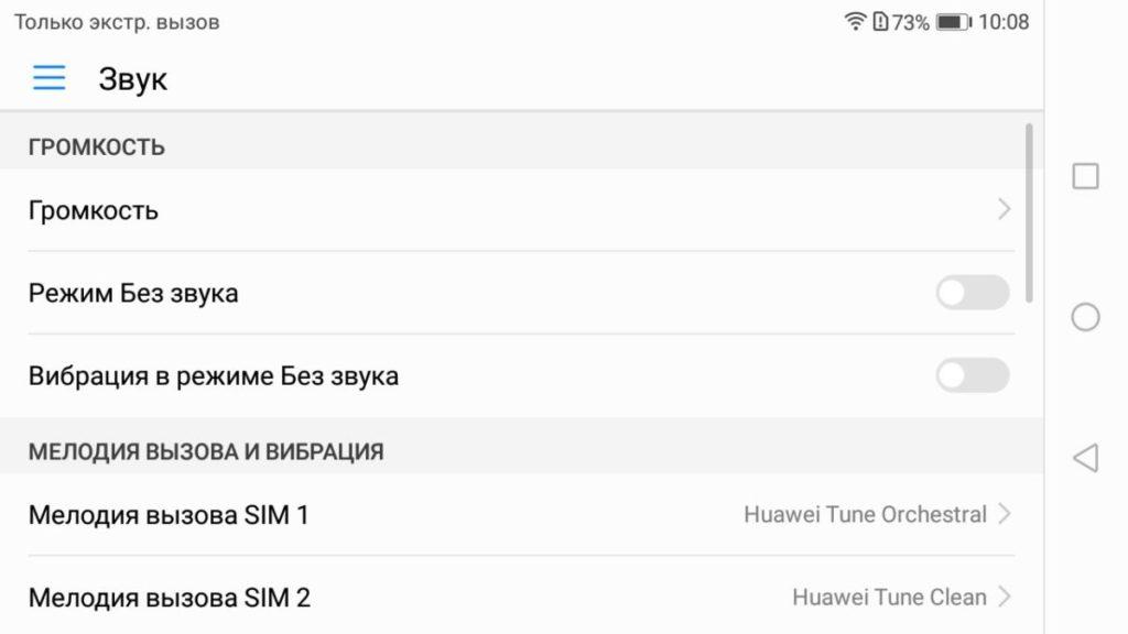 Huawei Nova Lite 2017. Як праюють динаміки