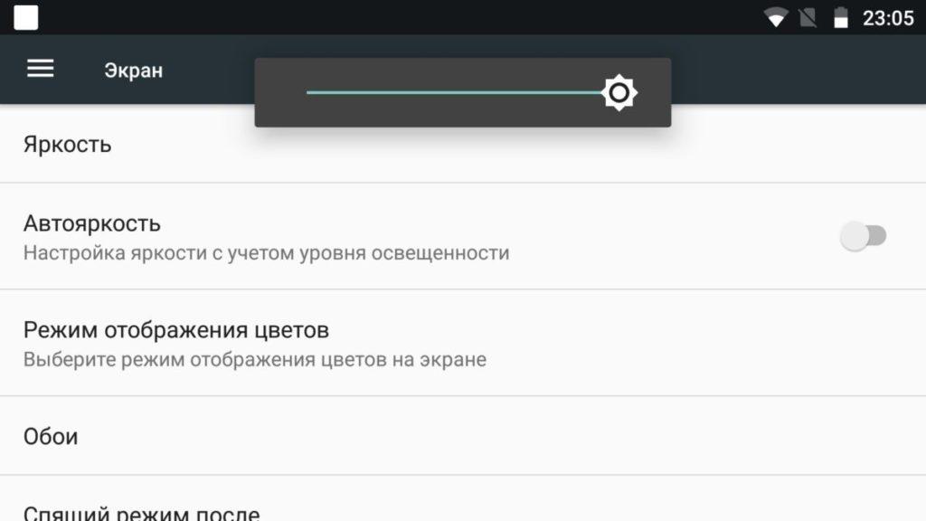 Moto G5S. Настройки дисплею