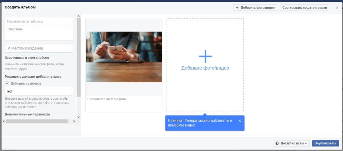 кухня как загрузить фотографию в фейсбук судного дня представляет