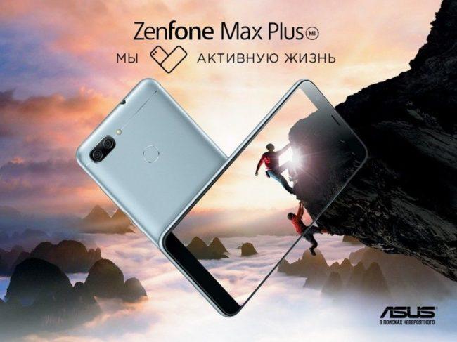 ASUS ZenFone Max Plus (M1). Тестування