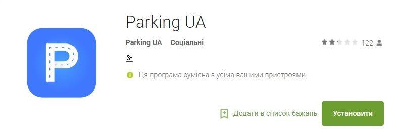 Parking UA - Додаток для оплати парковки машини