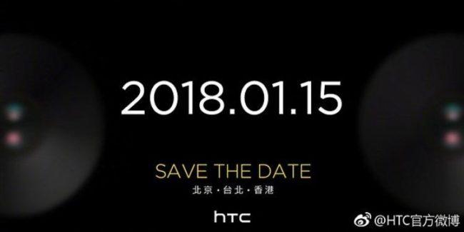 HTC U11 EYEs. Анонс