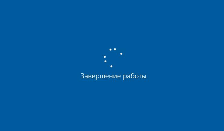 Обновленная доApril Update Windows 10 невыключается без установки апдейтов