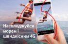 Vodafone запустив 4G на 10 морських курортах України