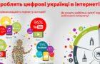 Чем заняты украинцы в интернете: инфографика от Vodafone