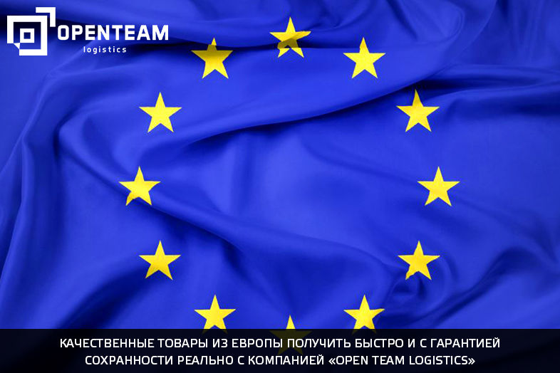 Качественные товары из Европы получить быстро и с гарантией сохранности реально с компанией «Open Team logistics»