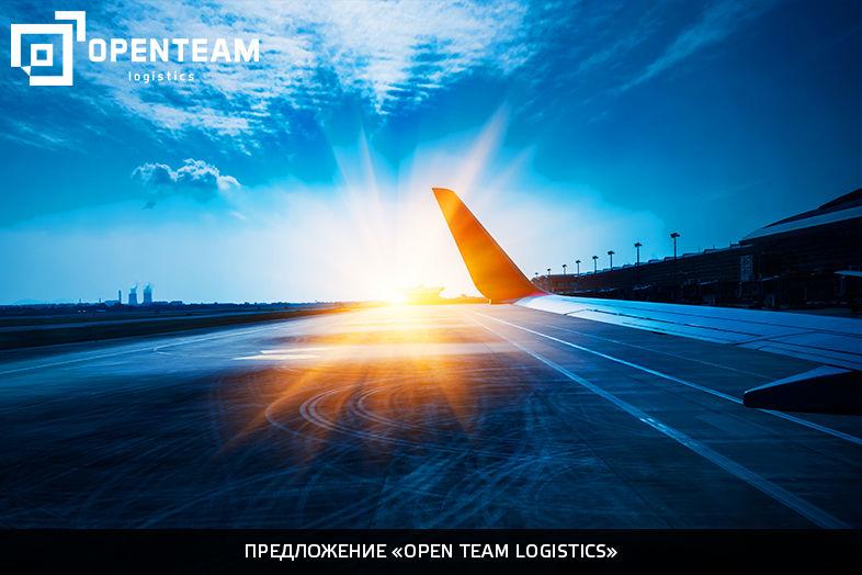 Предложение «Open Team logistics»
