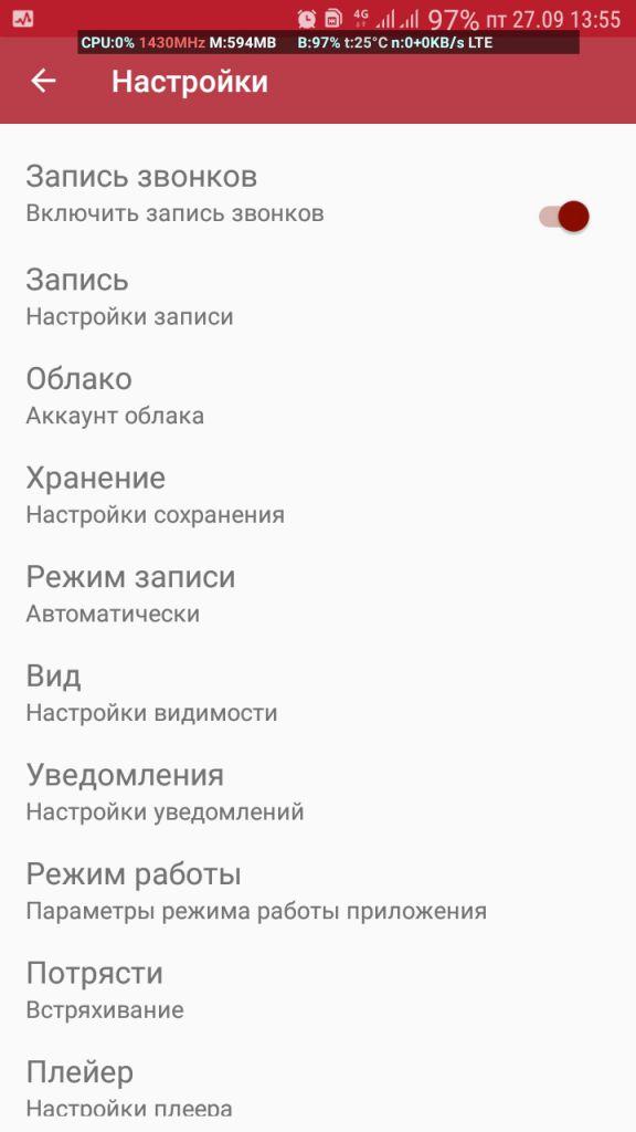 Screenshot_20190927-135558_Call-Recorder
