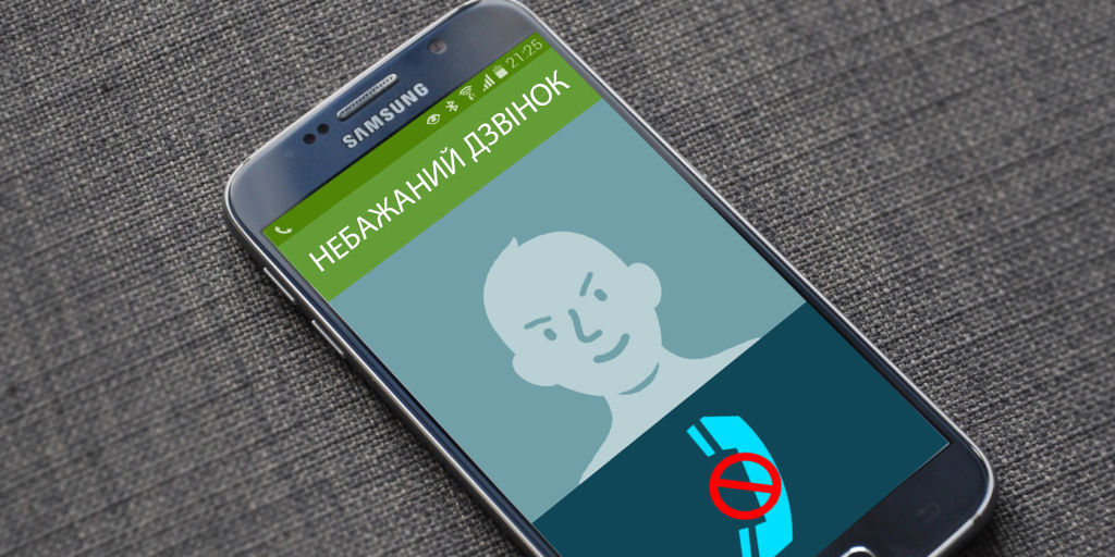 block-unwanted-android-spam-call-blokuvaty-dzvinok-nebazhanyj-blokyrovat-zvonok-dzvinky-zvonky-nezhelatelnыe