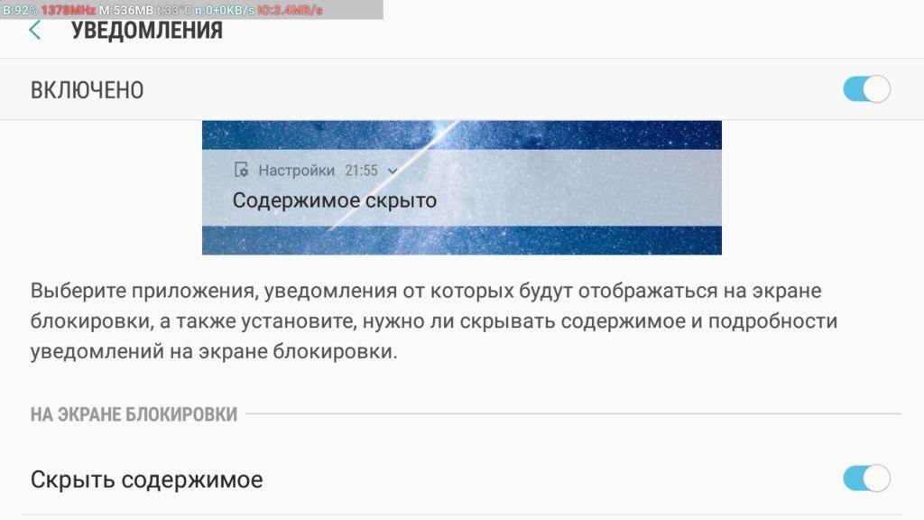 Як прибрати повідомлення «Вміст приховано» на екрані блокування Samsung Galaxy