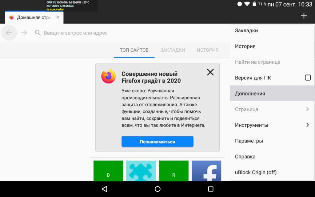 Як на Android дивитися YouTube без реклами
